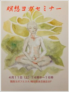 瞑想ヨガセミナー