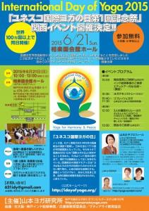 yogaday2015