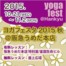 yogafesta2015